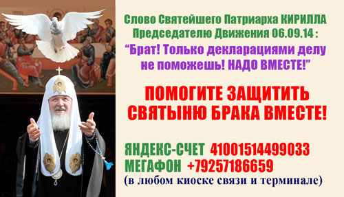 "Визитка Соборного движения в защиту святыни брака ""РАЗВОДА НЕТ"""